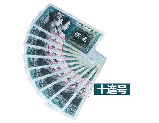 全新80年2角 8002十连号,人民币收藏,中国钱币收藏网,纸币收藏网