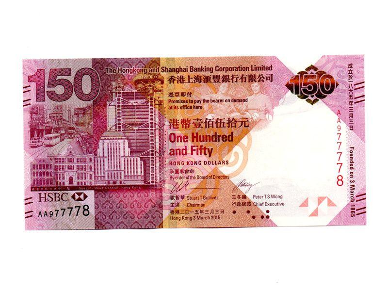 绝品 香港 汇丰银行成立150周年纪念钞 2015年,人民币收藏,中国钱币收藏网,钱币商城