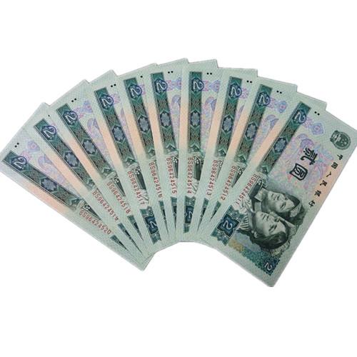 全新902十连号 1990年2元10张连号,人民币收藏,中国钱币收藏网,纸币收藏网