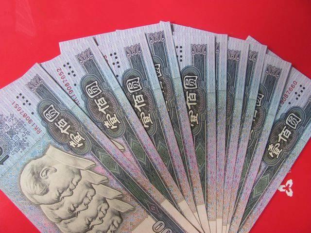 全新90100十连号,人民币收藏,中国钱币收藏网,纸币收藏网
