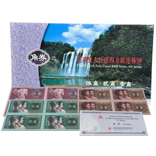 1角2角5角四连体钞,人民币收藏,中国钱币收藏网,钱币商城