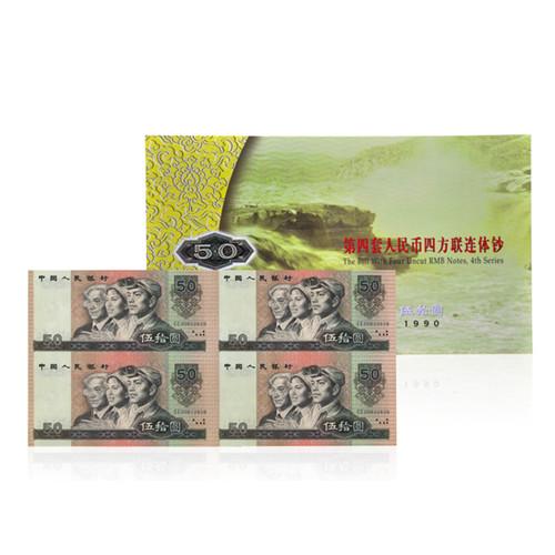 全新9050元四连体 第四套人民币1990年50元连体钞,人民币收藏,中国钱币收藏网,钱币商城