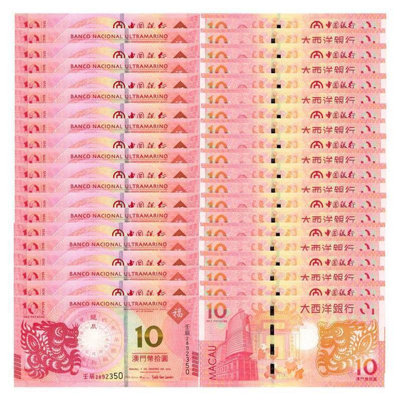 一龙标十 生肖钞 绝品:尾3同号 20枚,人民币收藏,中国钱币收藏网,钱币商城