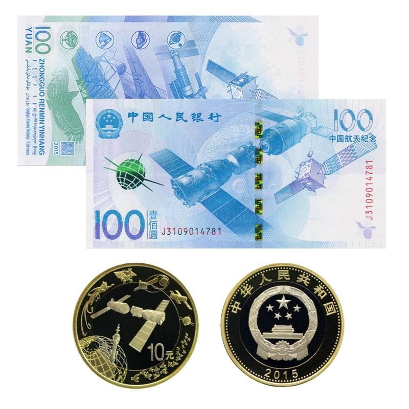 绝品 航天钞+币,人民币收藏,中国钱币收藏网,钱币商城