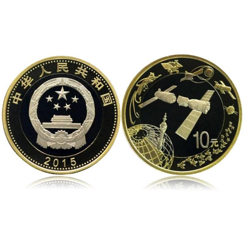 航天币 2015年中国航天普通纪念币 10元面值航天币 航天币1枚,人民币收藏,中国钱币收藏网
