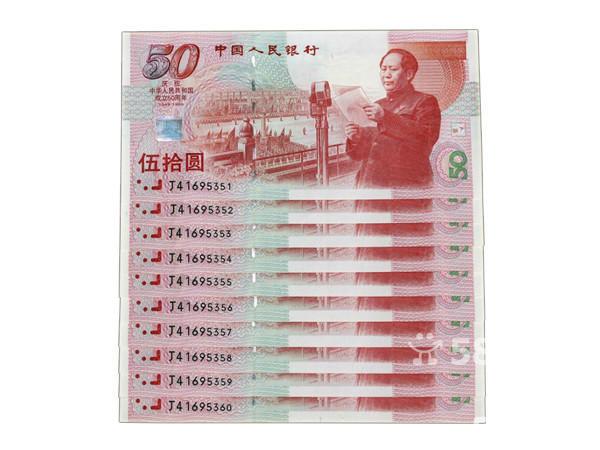 绝品:十连 建国钞,人民币收藏,钱币收藏网
