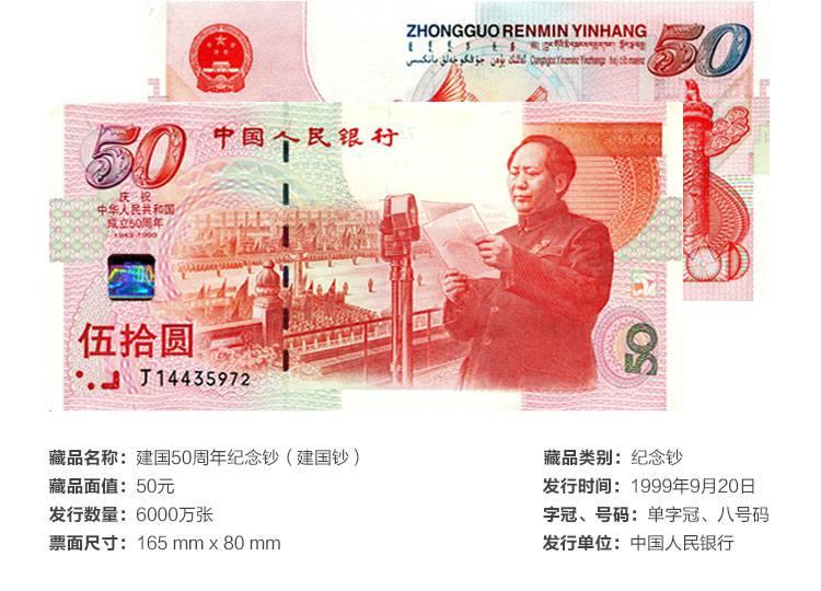 全新 建国50周年纪念钞 建国钞 1999年50元,人民币收藏,中国钱币收藏网,钱币商城