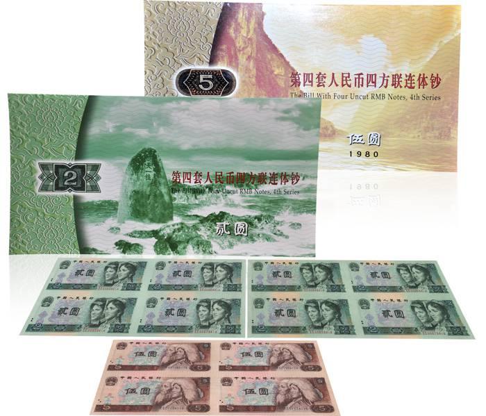 全新2元5元四连体钞  第四套人民币 80年2元 90年2元 80年5元 四连体,人民币收藏,中国钱币收藏网,钱币商城