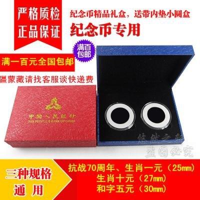 2枚 纪念币礼盒 1元 5元 10元 硬币 熊猫币 纪念币 建军 收藏 包装礼品盒,人民币收藏,中国钱币收藏网,纸币收藏网