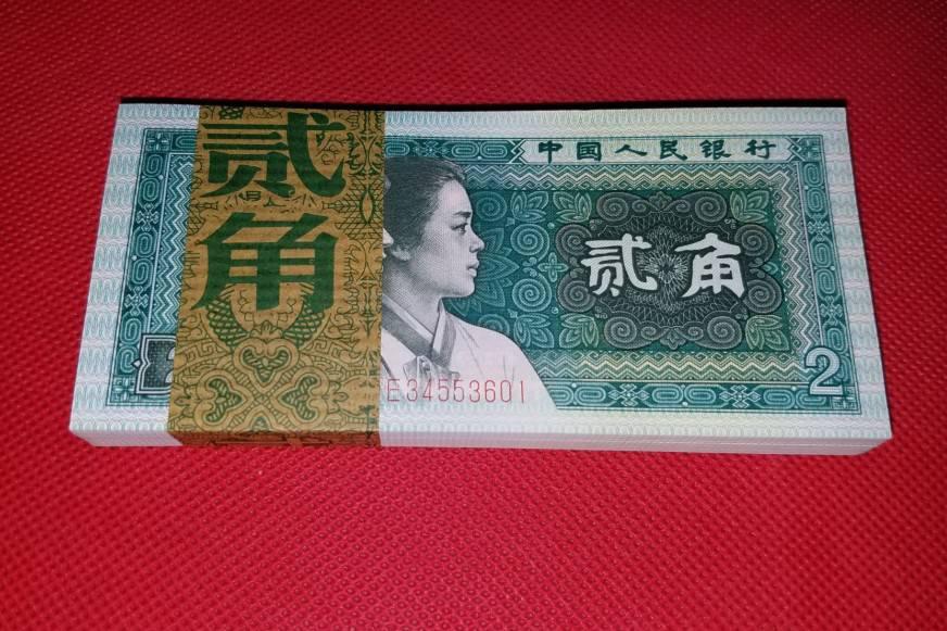 整刀 8002 百连 全新1980年2角,人民币收藏,中国钱币收藏网