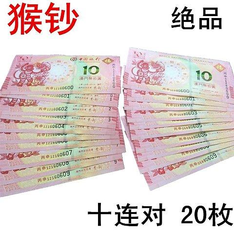 绝品 猴钞 十连对 20枚 尾4同,人民币收藏,中国钱币收藏网,钱币商城