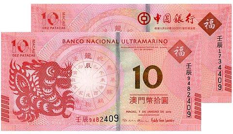 绝品 第一版 龙钞 对钞2枚 尾三同,人民币收藏,中国钱币收藏网,纸币收藏网