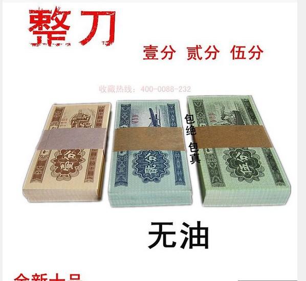 第二套2版人民币 1分2分5分币纸币 各百张三刀 1953年 包真无油,人民币收藏,中国钱币收藏网,纸币收藏网