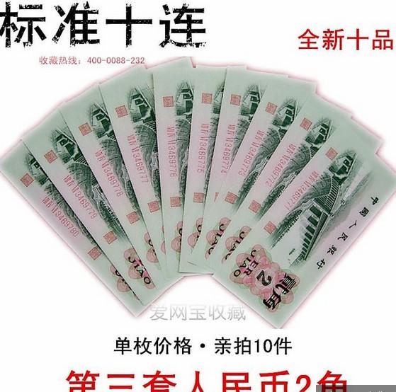 全新标准十10连长江大桥 第三套老3版人民币62年2角 单价拍10件,人民币收藏,中国钱币收藏网,钱币商城