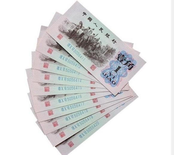 标十连 第三套(版)全新1角 标准10张连号,人民币收藏,中国钱币收藏网,纸币收藏网