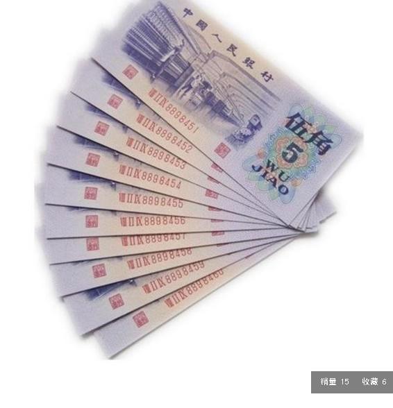全新 十连 第三套5角 纺织工人,人民币收藏,中国钱币收藏网,纸币收藏网