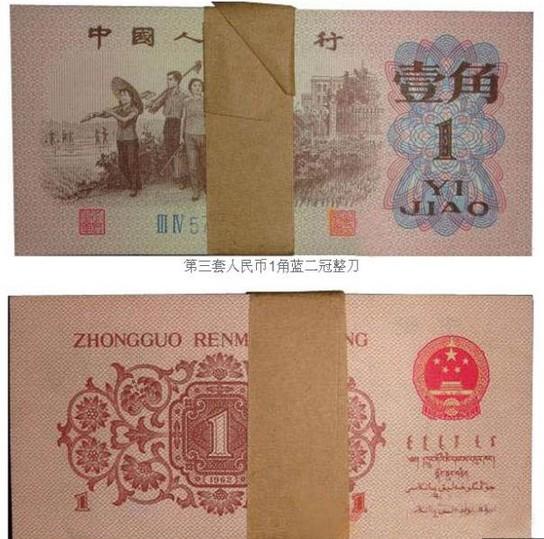 第三套(3版)蓝2冠 背紫1角 62年1角100张连号 全新,人民币收藏,中国钱币收藏网,纸币收藏网