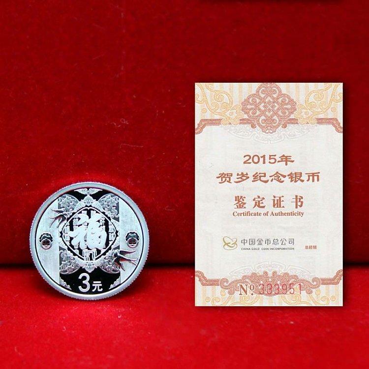 2015年3元福字币 中国金币,人民币收藏,中国钱币收藏网,钱币商城