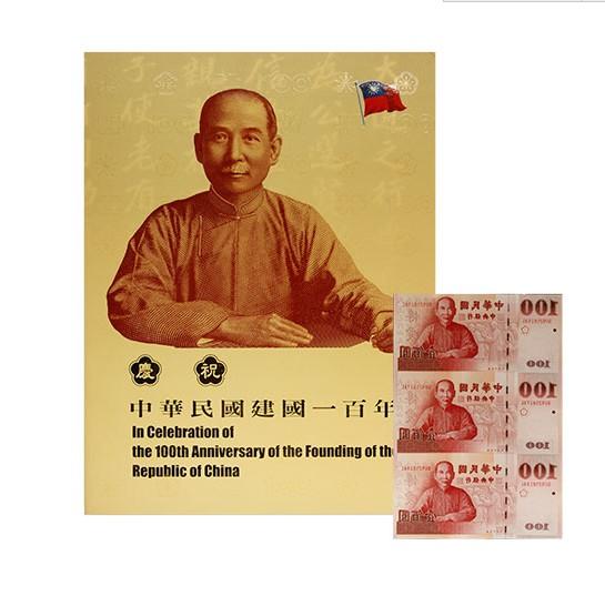 中华民国建国100周年纪念钞三连体钞,人民币收藏,中国钱币收藏网,钱币商城