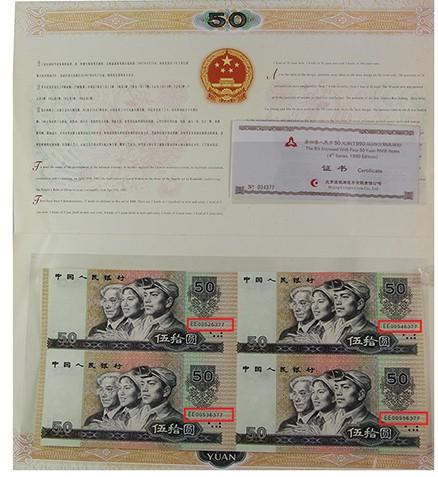 康银阁 人民币连体钞1990年版50元四连体钞 纪念币收藏册,人民币收藏,中国钱币收藏网,钱币商城