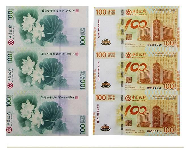 中国银行成立100周年纪念钞 澳门100元荷花钞币 三连体钞,人民币收藏,中国钱币收藏网,钱币商城