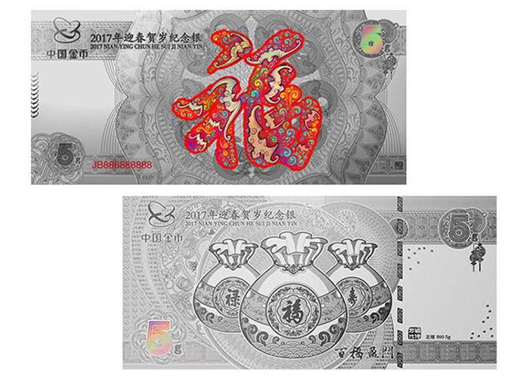 2017年迎春贺岁纪念钞 银钞 中国金币,人民币收藏,中国钱币收藏网,钱币商城