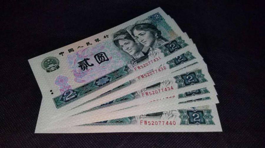 绿幽灵902标十连 全新 荧光版 1990年2元 标准十张连号,人民币收藏,中国钱币收藏网,纸币收藏网