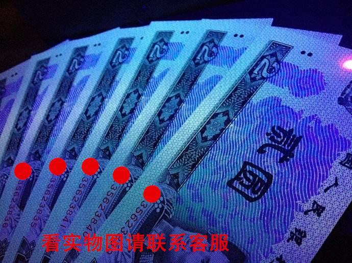 802绿钻 标十连 全新 第四套人民币 荧光80年2元 标准10张连号,人民币收藏,钱币收藏网