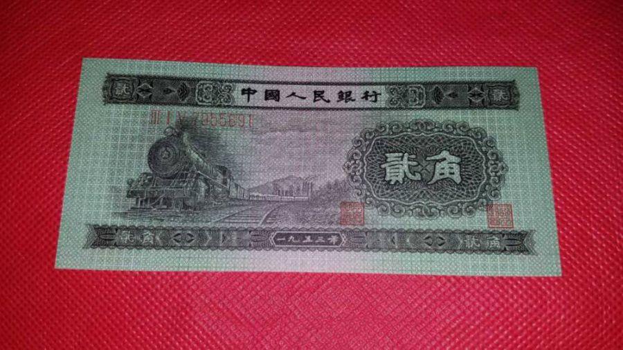 快抢购:极品 火车头  1953年2角 号码全程无四 四角尖尖 唯一1张,人民币收藏,中国钱币收藏网