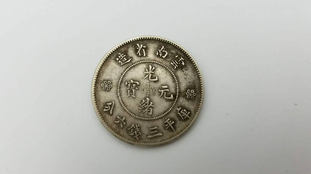 好品 银元 云南龙 半圆 光绪元宝 三钱六分,人民币收藏,中国钱币收藏网,纸币收藏网