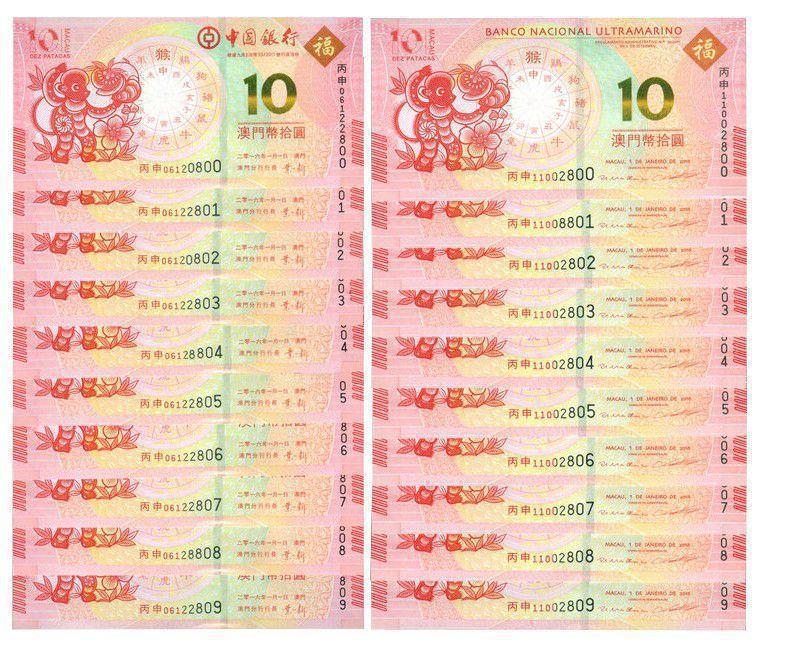 生肖 猴钞 十连对  尾4同 2016年猴年纪念钞 10连中国银行+10连大西洋 合计20枚 连对,人民币收藏,中国钱币收藏网