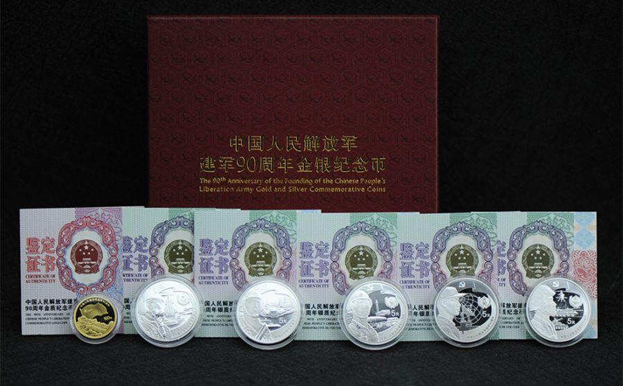 2017年中国人民解放军建军90周年金银纪念币 8克金 5枚15克银 金银套币 中国金币,人民币收藏,中国钱币收藏网