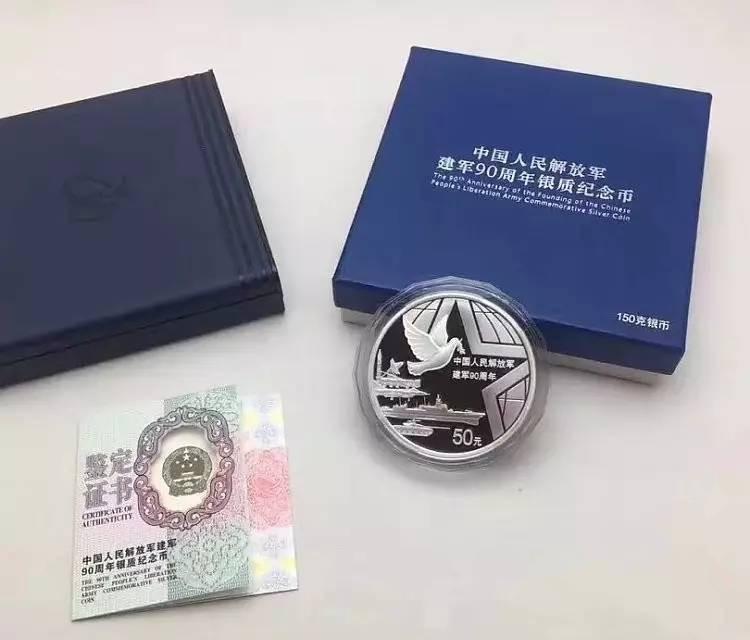 2017年中国人民 解放军建军90周年纪念 银币150克 银币 中国金币公司,人民币收藏,钱币收藏网