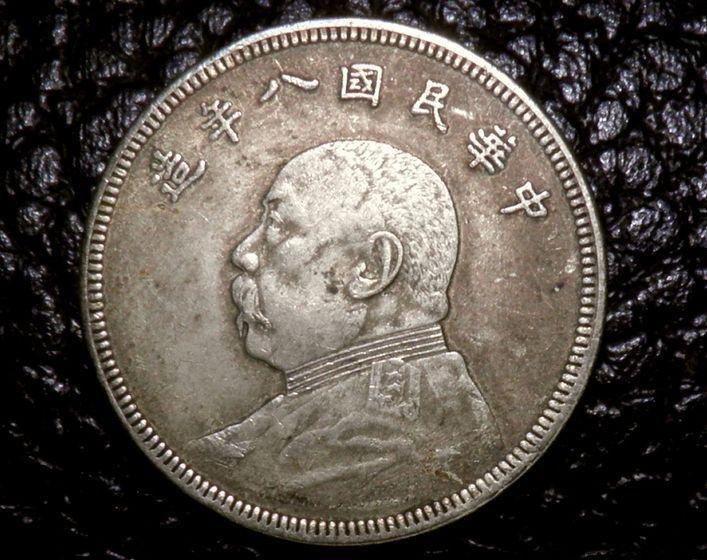 好品 银圆  袁大头 民国八年 稀有年份,人民币收藏,中国钱币收藏网,纸币收藏网