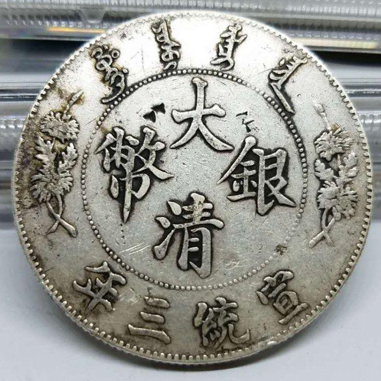 好品 银圆 大清银币 龙 宣统三年 壹圆 非常稀少,人民币收藏,中国钱币收藏网,纸币收藏网