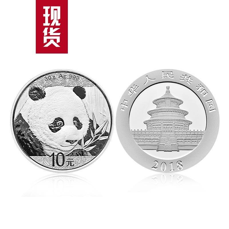 2018年熊猫金银币 熊猫银币30克 单枚 盒装 有证书,人民币收藏,中国钱币收藏网