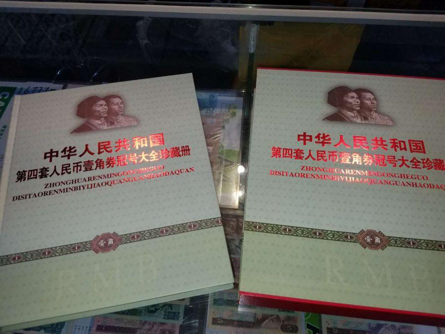 第四套人民币一角卷 第二轮冠号大全珍藏册 322个冠号每一样一张   欢迎 批发  零售  礼品 团购,人民币收藏,中国钱币收藏网