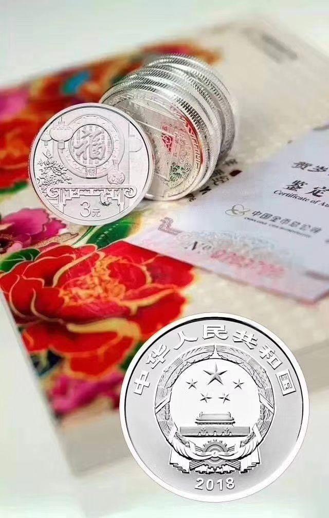 最低价 2018年3元银币 福字 8克 有册子 有证书 中国人民银行发行 中国金币总公司,人民币收藏,中国钱币收藏网,纸币收藏网