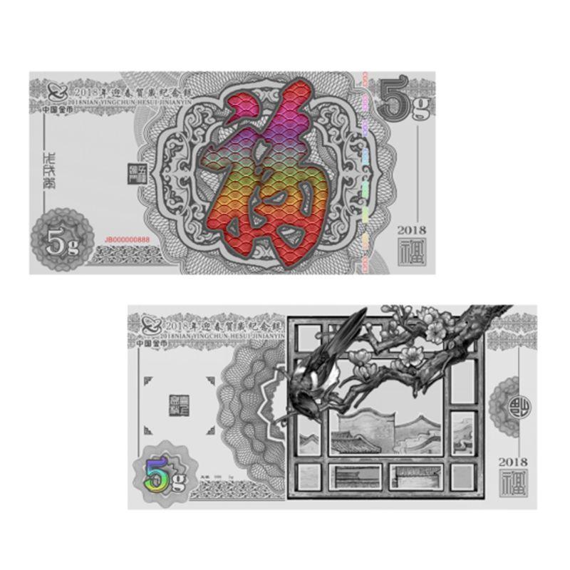 """2018年贺岁币福字纪念金银""""钞"""" 5克纪念银,人民币收藏,中国钱币收藏网,钱币商城"""