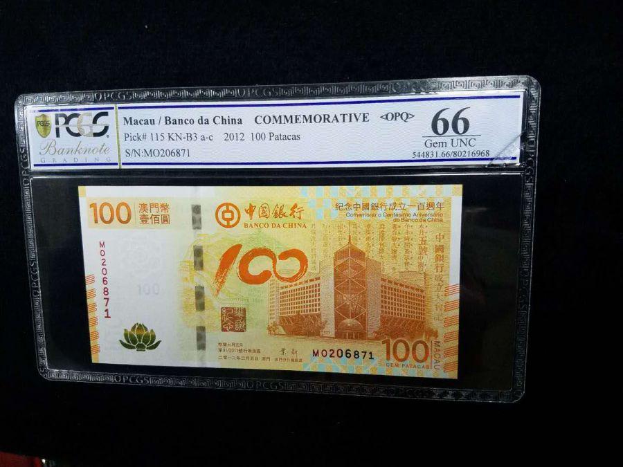 美国PCGS权威评级66分 号码无四 荷花钞 2012年,人民币收藏,中国钱币收藏网,纸币收藏网