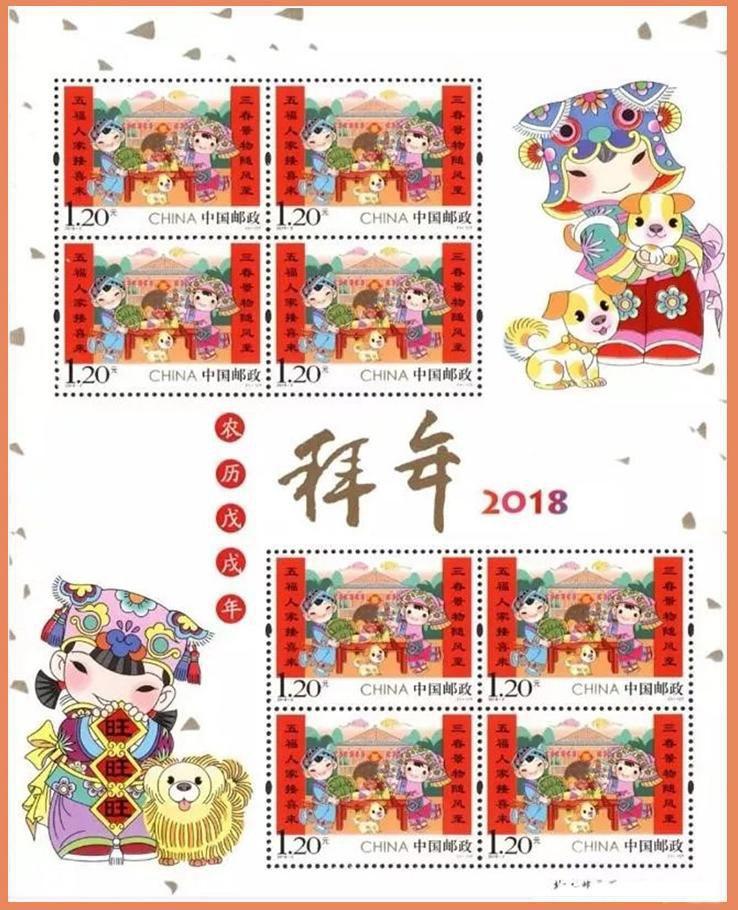 2018-2《拜年》特种邮票收藏品 小版,人民币收藏,中国钱币收藏网