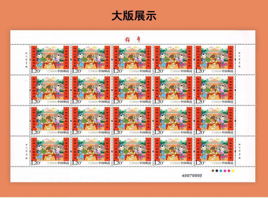 2018-2《拜年》特种邮票收藏品 大版,人民币收藏,钱币收藏网