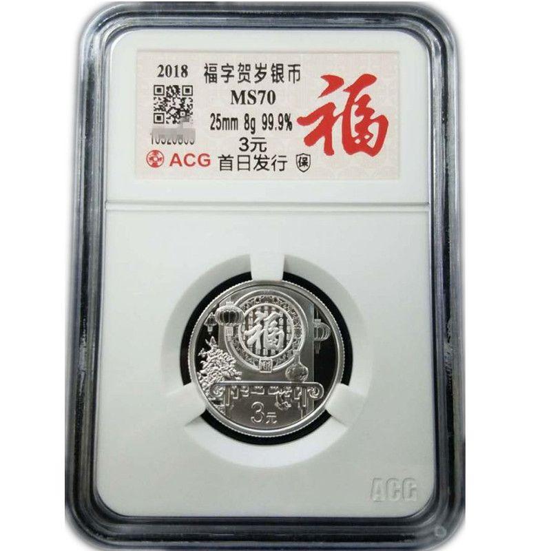 ACG评级70满分 3元 银币 2018年 8克 中国人民银行发行,人民币收藏,中国钱币收藏网,纸币收藏网