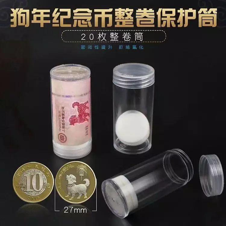 空桶 二狗专用20枚一卷的  卷筒,人民币收藏,中国钱币收藏网,钱币商城