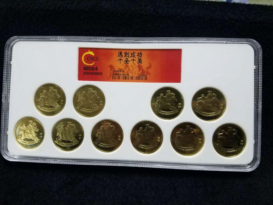 顺丰包邮:CNCS评级64高分 马到成功 十全十美 2014年 马年纪念币10枚 极品,人民币收藏,钱币收藏网