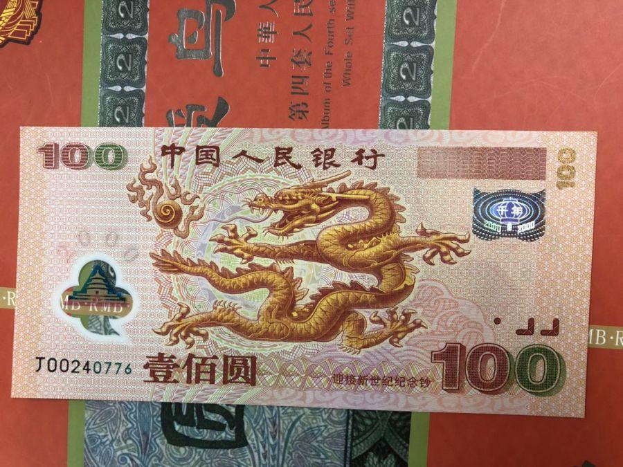 极品 千禧龙钞 2000年龙年纪念币 中国人民银行发行,人民币收藏,中国钱币收藏网