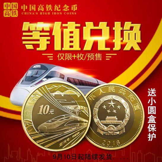 2018年中国高铁纪念币 10元 高铁流通纪念币 原卷拆 全新品相 赠送小圆盒,人民币收藏,钱币收藏网