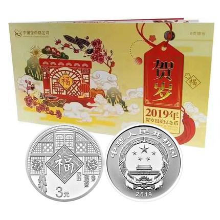 现货 2019年3元福字银币 猪年贺岁纪念银币 8g银币 单枚 带卡册,人民币收藏,中国钱币收藏网,纸币收藏网