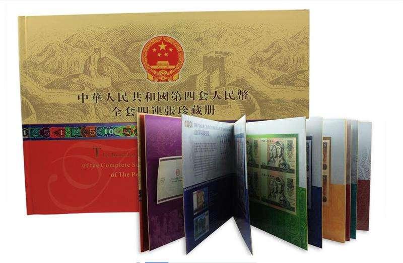 第四套人民币 长城四连体 大全套,人民币收藏,中国钱币收藏网,钱币商城