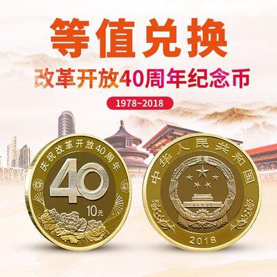 2018年 改革开放40周年纪念币 10元普通 全新卷拆,人民币收藏,钱币收藏网